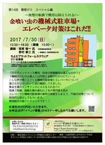 seminar14-2