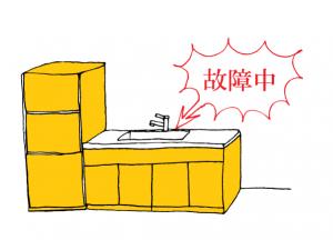 民泊キッチントラブル